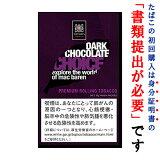 【シャグ刻葉】 チョイス・ダークチョコレート 30g 1袋&シングル ペーパー 1個セット