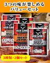 (3種類×2袋セット) ジャックリンクス ビーフジャーキー バリューセット 各50g ニュージ...