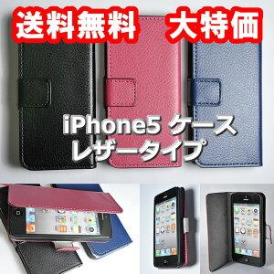 【iphone5ケース】iphone5手帳型ケース/iphone5 レザーケース/二つ折ケース/手帳型/財布型/PU皮...