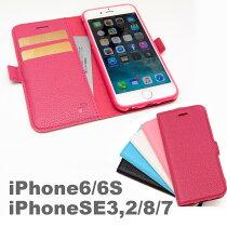 送料無料iPhoneSE2iPhone8iPhone7iphone6iPhone6sケース手帳型カバースマホケース手帳レザーカード収納手帳型ケーススタンド機能ポケット付