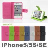 【訳あり】Borome【iPhoneSE iphone5 手帳型ケース】【iphone5s ケース】【送料無料】 iphone5s ケース 手帳 カバー アイフォン5 カード 手帳型 カバー スマホカバー シリコン iphone5ケース iPhone5sケース