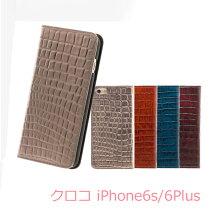【送料無料】【iPhone6PlusiPhone6sPlusケース本革】【iphone6PlusiPhone6sPlus手帳型ケース】クロコiPhone6プラスケースカバーアイフォン6手帳ケーススマホカバープラス