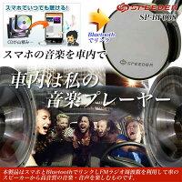 【送料無料】【SPEEDERSP-BF008】Bluetooth3.0FMトランスミッターシガーソケットワイヤレスiPhoneandroidUSB充電ポート付高音質