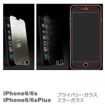 ガラスパネル【送料無料】iphone6iPhone6siphone6plusiPhone6sPlus液晶保護ガラスミラープライバシー覗き見防止