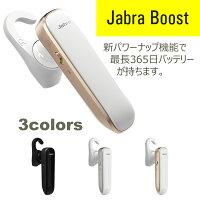 【jabraboostheadset】ヘッドセットbluetooth4.0bluetooothイヤホンブルートゥースワイヤレスヘッドフォンイヤフォン