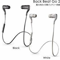 【送料無料】ヘッドセットbluetoothワイヤレスステレオイヤホン高品質backbeatGO2