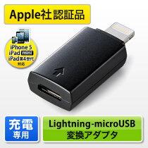 TCM415Kapple社認証microUSBコネクタLightning変換コネクタ(充電専用)日本メーカー製品アダプタ