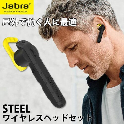 jabra steel ヘッドセット bluetooth ブルートゥース ワイヤレス イヤホン 高品質 防...