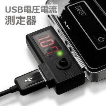 【送料無料】AREASD-VACKUSB電圧チェッカー電圧電流USB測定器USB電圧測定USB電流測定バッテリー電圧測定