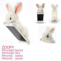 ZOOPY【送料無料】iPhone55S5CSE66s7ケースウサギシロウサギうさぎズーピー可愛いぬいぐるみうさぎアイホンアイフォーンスマホ人気