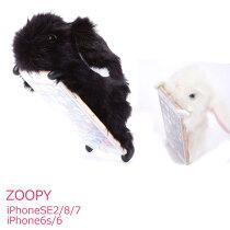 ZOOPY【送料無料】iPhone7iPhone6iPhone6siPhoneケースウサギロップイヤー可愛いぬいぐるみうさぎアイホンアイフォンスマホラビット