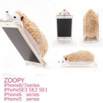ZOOPY【送料無料】iPhone55S5CSE66s7ケースハリネズミズーピー可愛いぬいぐるみはりねずみアイホンアイフォーンスマホ人気