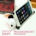 ZOOPY【送料無料】iPhoneSE2 iPhone8 iPhone7 iPhone6 iPhone6s iPhone ケース ブルテリア い……