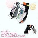 ZOOPY AQUA 送料無料 iPhoneSE2 iPhone8 iPhone7 iPhone6 iPhone6S ケース ぺんぎん ペンギン ……