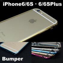 【送料無料】【iPhone6iPhone6siphone6PlusiPhone6sPlusケース】【iPhone6iPhone6siPhone6Plusiphone6splusバンパー】Bumperアイフォン6スマホアイフォーン6iphone6plus軽量精密な仕上げ
