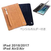 iPad20182017Air2Air第5世代第6世代ケースホルダーカバーアップルペンシル収納ペンホルダーapplepencil