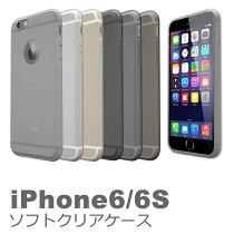 6C0-soft【iphone6iPhone6Sケース】【送料無料】【iPhone66sソフトケース】【iPhone66sカバー】アイフォン6アイホン64.7インチスケルトンTPU
