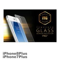 0.33mm7-ITG-ProPlus【iphone7ガラスフィルム】【送料無料】【iPhone7フィルム】【iphone7液晶保護ガラス】アイフォン保護シートアイホンスマホ7強化ガラス