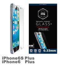 0.33mm6sPlus-ITG-Plusiphone6PlusiPhone6SPlus液晶保護ガラスカバー9H強化ガラスiphone6sPlus保護シート保護ガラス