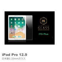 0.33mm9HiPadPro-ITG-PlusiPadPro12.9インチ液晶保護ガラスガラスフィルムPATHWORKSアイパッドプロ保護保護ガラスフィルム強化ガラス