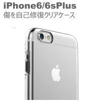 【送料無料】6P-Hydra-2K【iPhone6Plusiphone6sPlusクリアケース】【iphone6Splusケース】【iphone6iphone6Splusケース】ポリカーボネート特殊コーティング自己修復