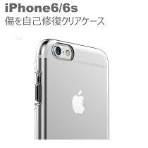 【送料無料】hydra-2K【iPhone6iphone6Sクリアケース】【iphone6Sケース】【iphone6iphone6Sケース】ポリカーボネート特殊コーティング自己修復