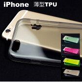 【送料無料】SATC-TPU【iPhone7 7Plus iphone6 6s iPhone6Plus 6sPlus iphone5s iPhoneSE クリア ケース】ケースクリア TPU カバー アイフォン カバー スマホケース アイホン 透明 スケルトン 薄い