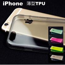 【送料無料】SATC-TPU【iPhone6iphone6SiPhone6sPlus6plusiphone5siPhoneSEクリアケース】クリアタイプTPUカバーアイフォン6カバースマホケースアイフォ-ン6透明スケルトン薄い