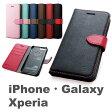 iPhone7 手帳型 iPhone7ケース iPhone6 iPhone6S iPhone5 iPhone5S iPhoneSE Plus Galaxy S6 edge S7 edge Xperia X performance 手帳型ケース 手帳 ケース カバー スマホ アイフォン アイホン ギャラクシ