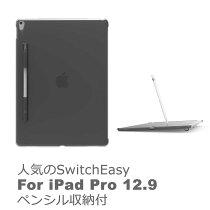 SwitchEasyCoverbuddyiPadPro12.9ケース【送料無料】カバーアイパッドプロ12.9インチペンシル収納