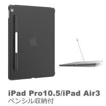 SwitchEasyCoverbuddy送料無料iPadPro10.5ケースカバーアイパッドプロ10.5インチペンシル収納