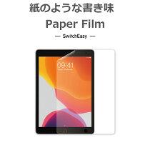 iPad10.220192020第7世代第8世代ペーパーライクフィルム紙のような書き心地防指紋指紋防止液晶保護フィルムさらさらタイプデザインイラスト用アンチグレア非光沢反射防止紙のような質感SwitchEasyPaperLike