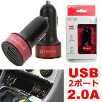 正規品EXOGEAR【送料無料】USBシガーソケットUSB充電器2口カーアクセサリー車載iphoneipad