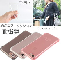 IceArmoriPhone8iPhone7クリアストラップケースカバーTPUエアークッションネックストラップアイホン7スマホアイフォン耐衝撃