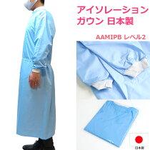 アイソレーションガウンガウン飛沫防止感染防止防護服洗える医療使用可撥水日本製感染対策エプロン予防衣