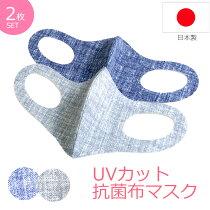 布マスク日本製洗える抗ウィルス柄マスク抗菌2枚入ブルーグレー吸湿速乾UVカット日本花粉飛沫防止フリーサイズエアロシルバーAG