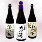 古屋酒造「深山桜(みやまざくら)3本セット」(大吟醸×1・純米吟醸×1・純米原酒×1)
