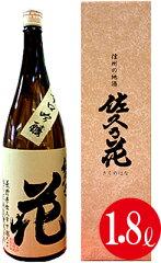 """幻の酒""""佐久乃花""""。透明感のある澄んだ香り。すっきり切れる味わいの辛口の酒です。【やや辛..."""