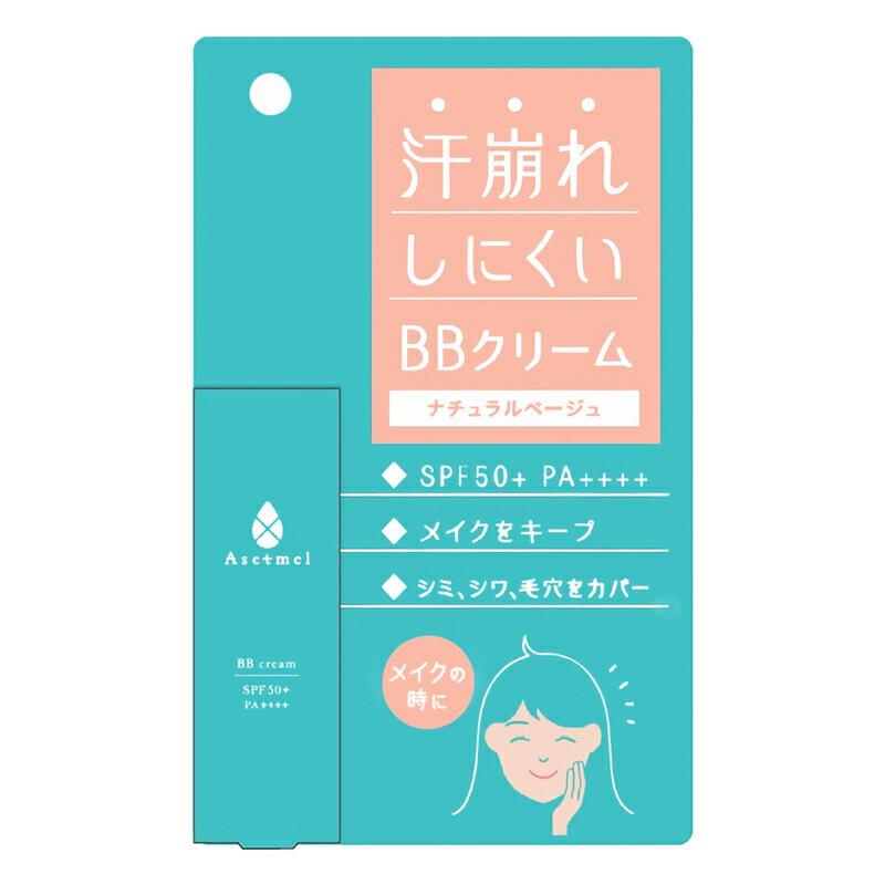 BBクリーム / SPF50+ / PA++++ / ナチュラルベージュ / 20g