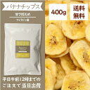 バナナチップス 400g 送料無料 ドライフルーツ 甘さ控えめ バナナチップ ドライバナナ バナナ ドライ 乾燥 おやつ 間食 その1