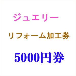ジュエリー リフォーム 加工 5000円券10P06Aug16