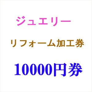 ジュエリー リフォーム 加工 10000円券10P06Aug16