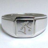 プラチナ・梵字・メンズ・地金・印台・リング・メンズ・指輪【_包装】【RCP】