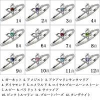 【送料無料】ピンキーリング・選べる誕生石・指輪・蝶・リング・18金【_包装】【RCP】10P06May14