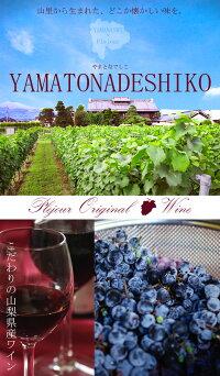 なでしこ農園山梨ワイン山ぶどう赤ワインやまとなでしこ720mlギフト贈答