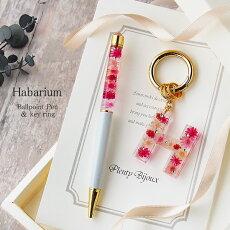 【メール便送料無料】ハーバリウムボールペンイニシャルキーリングお得なセットお花フラワーギフトセット女性おしゃれかわいいプレゼントイニシャルチャームアクアリウムインアリウム
