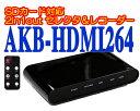 アキバストック HDMI 2入力1出力 セレクター&SDカードレコーダ ( AKB-HDMI264 )【RCP】