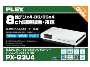 プレクスUSB接続対応8チャンネル同時録画・視聴地上デジタル・BS/CS3波対応パソコン用テレビチューナーPX-Q3U4