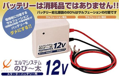 エルマシステム バッテリー寿命延命装置 のびー太12 12V 鉛バッテリースター...