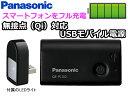 【スマートフォンをフル充電】【無接点(Qi)対応】Panasonic 無接点(Qi)対応 USBモバイルバッテ...